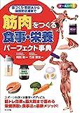 筋肉をつくる食事・栄養パーフェクト事典