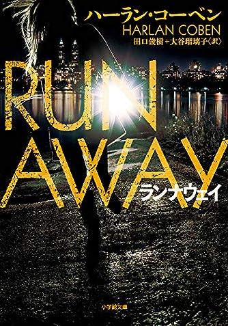 ランナウェイ: RUN AWAY