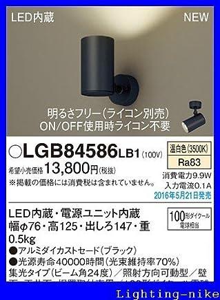 パナソニック スポットライト LGB84586LB1