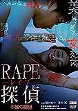 RAPE探偵 不倫の部屋[DVD]