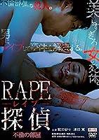 RAPE探偵 不倫の部屋 [DVD]