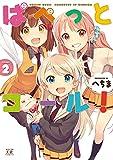 ぱぺっとコール! 2巻 (まんがタイムKRコミックス)