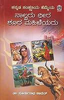 Kannada Samskruthiya Hemmeya Naalvaru Dheera Shoora Mahileyaru