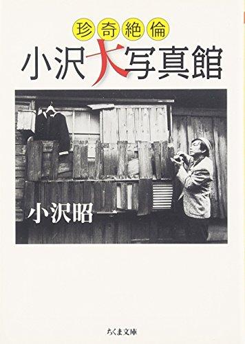 珍奇絶倫 小沢大写真館 (ちくま文庫)の詳細を見る