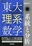 東大理系数学 系統と分析 (大学受験)