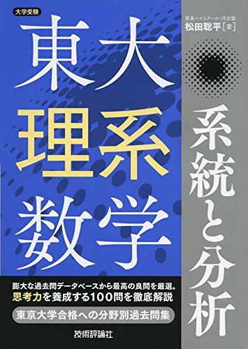 東大理系数学 系統と分析 (大学受験)の詳細を見る