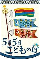 5月5日こどもの日 ミニタペストリー両面 No.61063 (受注生産)