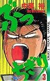 ぶっちぎり(3) (少年サンデーコミックス)