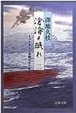 滄海(うみ)よ眠れ―ミッドウェー海戦の生と死〈2〉 (文春文庫)