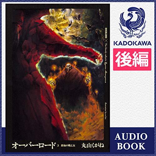 『オーバーロード3 鮮血の戦乙女(後編)』のカバーアート