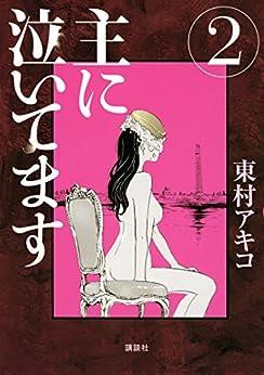 [東村アキコ]の主に泣いてます(2) (モーニングコミックス)