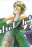あまつき: 3 (ZERO-SUMコミックス)