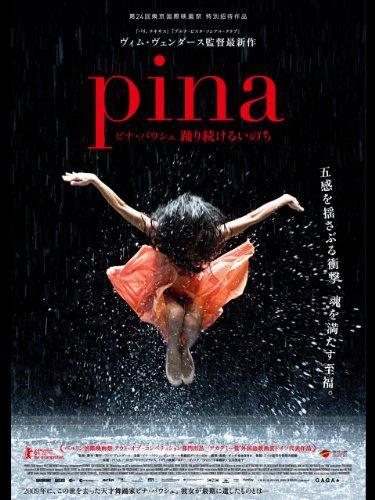 Pina /ピナ・バウシュ 踊り続けるいのち (字幕版)