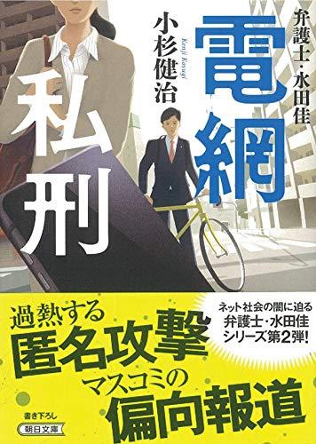 弁護士・水田 佳 電網私刑 (朝日文庫)