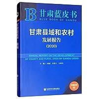 甘肃蓝皮书:甘肃县域和农村发展报告(2020)