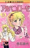 アルペンローゼ(3) (フラワーコミックス)