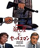 殺し屋とセールスマン(スペシャル・プライス)[Blu-ray/ブルーレイ]