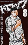 ドロップ 8 (少年チャンピオン・コミックス)
