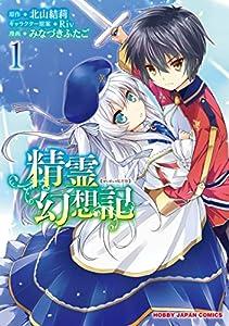 精霊幻想記 1 (ホビージャパンコミックス)