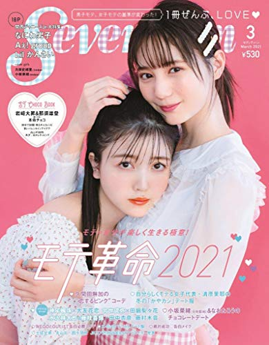 Seventeen(セブンティーン)2021年3月号 (Seventeen、セブンティーン)