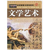 Scientific exploration and discovery Series: Literary Arts(Chinese Edition)