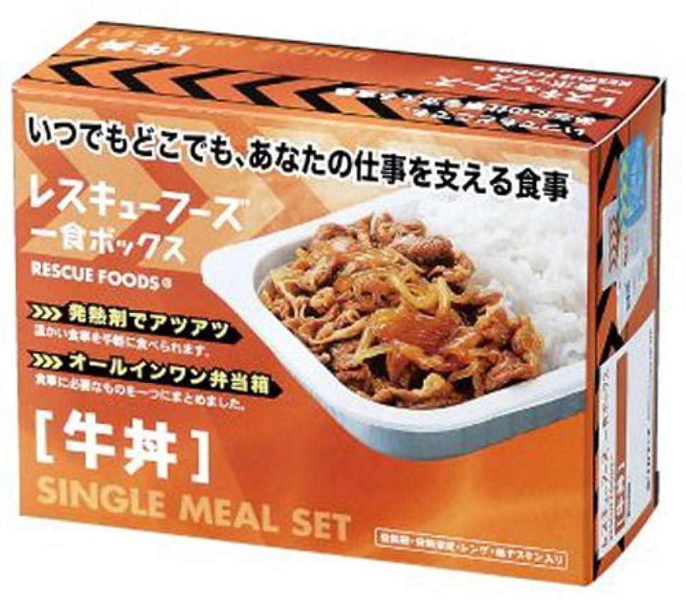 ひらめき霧チャームレスキューフーズ 一食ボックス 牛丼 3年保存 非常食?備蓄用 白いごはん 200g、牛丼の素 180g