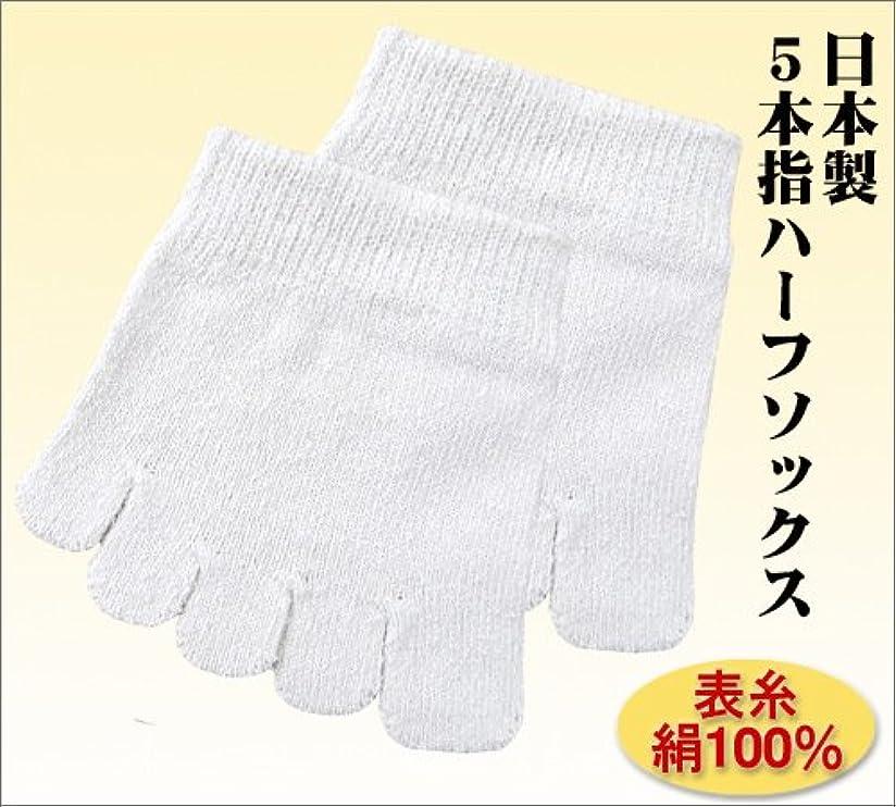 ハイブリッド血まみれの異なる日本製 天然シルク5本指ハーフソックス 表糸絹100% 快適な指先ソックス 2足組 (紳士(オフ白2足組))