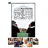キューブリックに愛された男 [DVD]