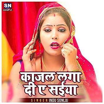 Kajal Lagadi A Saiya (Bhojpuri)