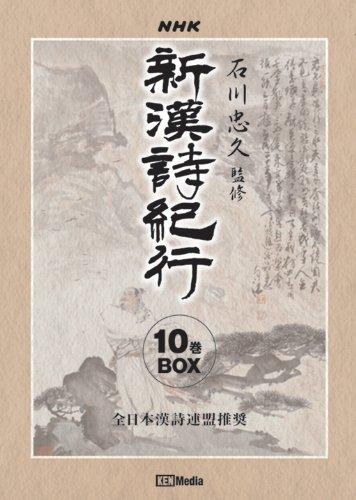 新漢詩紀行 ~石川忠久監修~ 10巻BOX [DVD]