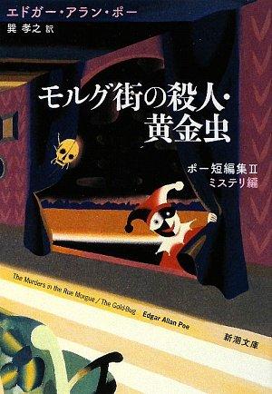 モルグ街の殺人・黄金虫 ポー短編集II ミステリ編 (新潮文庫)
