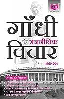 MGP4 Gandhi窶冱 Political Thought (IGNOU Help book for MGP-004 in Hindi Medium)