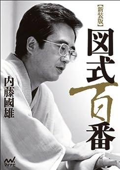 [内藤 國雄]の【新装版】図式百番