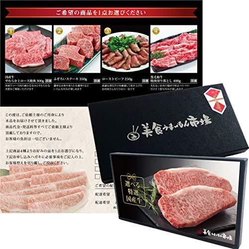 美食うまいもん市場 カタログ ギフト 肉 熨斗付 選べる 特選 牛 (黒毛 和牛 | ステーキ / 焼肉 / ローストビーフ)