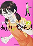 あたりのキッチン!(2) (アフタヌーンKC)
