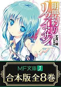 【合本版】盟約のリヴァイアサン 全8巻 (MF文庫J)