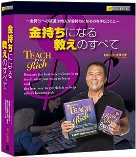 金持ちになる教えのすべて (DVD付) (金持ち父さん)