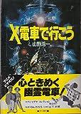 X電車で行こう (ハヤカワ文庫 JA 7)