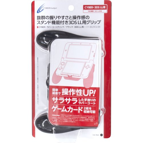 CYBER · grip rubber coating (for 3DS LL)