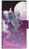 楽天モバイル 楽天ハンド スマホケース 手帳型 カバー 1029 月と鯉 紫 横開き 品