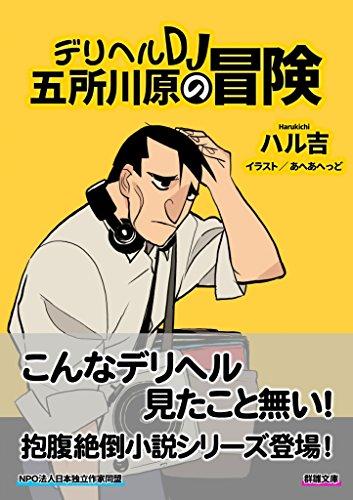 デリヘルDJ五所川原の冒険 (群雛文庫)