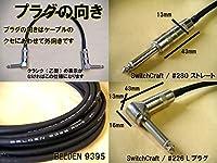 シールド vk0250sl93sc 2.5m S-L ストレート-L字プラグ ケーブル オリジナル スイッチクラフト 9395 ハンドメイド