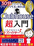 A super introduction to clubhouse in 30 minutes: Not recommended for people who just want to know (Japanese Edition)