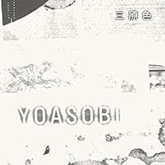YOASOBI「三原色」のCDジャケット