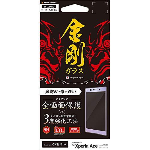 ラスタバナナ フィルム Xperia Ace SO-02L 全面保護 強化ガラス 高光沢 0.33mm 金剛 3度強化 パープル エクスペリアエース 液晶保護フィルム TSG1735XP1C