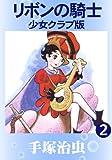 リボンの騎士 少女クラブ版 2