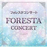 フォレスタコンサート