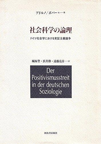 社会科学の論理―ドイツ社会学における実証主義論争の詳細を見る
