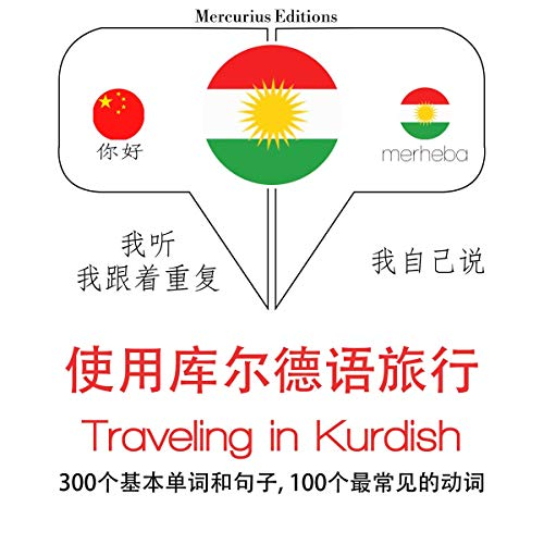 Traveling in Kurdish cover art