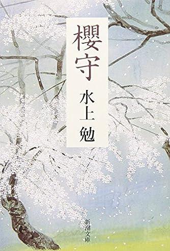 櫻守 (新潮文庫)